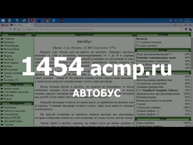 Разбор задачи 1454 acmp.ru Автобус. Решение на C