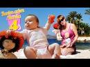 Binim adım Bianka 4 bölüm - çocukdizisi izle. Bianka plaja gidiyor! Gerçek bebek bakma oyunları