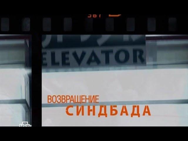 Возвращение Синдбада 3 и 4 серия (2009)