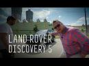 LAND ROVER DISCOVERY 5 2017/ДИСКОРЕВОЛЮЦИЯ/БОЛЬШОЙ ТЕСТ ДРАЙВ