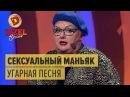 Сексуальный маньяк правда про сексуальные домагательства Дизель Шоу 2017 ЮМОР ICTV