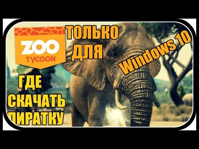 Zoo Tycoon: Ultimate Animal Collection(2017) - только для Windows 10 (Codex) Пиратка!