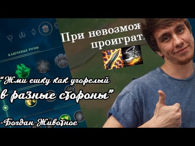 Разбор гайда на Ясуо Богдана Животного (feat. Murchenok и Starling Arrow)