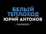 Юрий Антонов - Белый теплоход (Караоке)