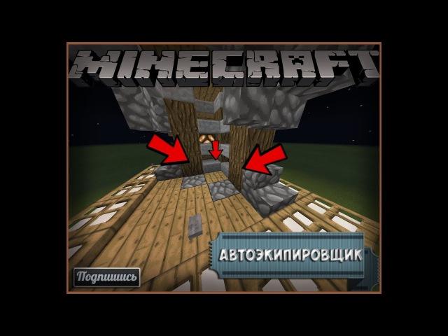 ✔АВТОЭКИПИРОВЩИК В Minecraft PE (Механизмы в майнкрафт пе)