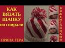 Как вязать шапку по спирали рядами из изнаночных и лицевых Вязание спицами Ирина Гера