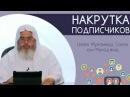 Накрутка подписчиков за деньги в соцсетях / ШЕЙХ МУХАММАД САЛИХ АЛЬ МУНАДЖИД