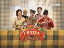 Сваты у плиты 2 сезон 25 серия