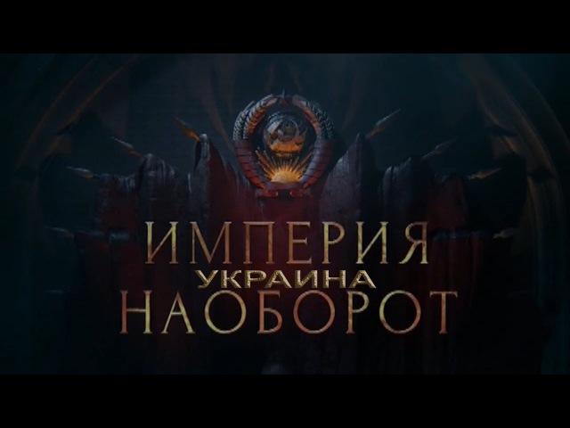 СССР - Империя наоборот - Украина
