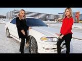 БЛОНДИНКИ НАСИЛУЮТ Toyota Mark II Тойота Марк 2 vs ДЕВУШКА!
