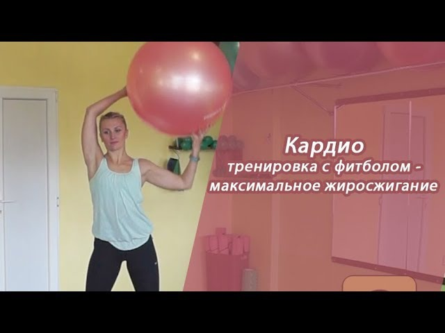 Кардио тренировка с фитболом - максимальное жиросжигание. Workout