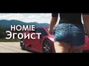 HOMIE – Эгоист Видеоклип 2018