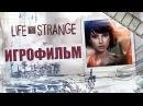 Life is strange Игрофильм Сюжет полностью на русском, все эпизоды