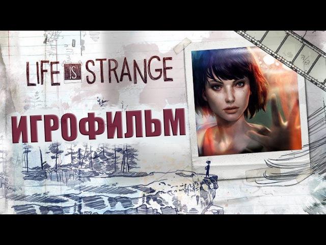 Life is strange Игрофильм Сюжет полностью на русском все эпизоды