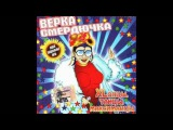 ВЕРКА СМЕРДЮЧКА - XLопцы, танцы, максиманцы - 2006 - ПОЛНЫЙ АЛЬБОМ