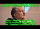 Я буду президентом России! Павел Грудинин и откровенное интервью путь к успеху!