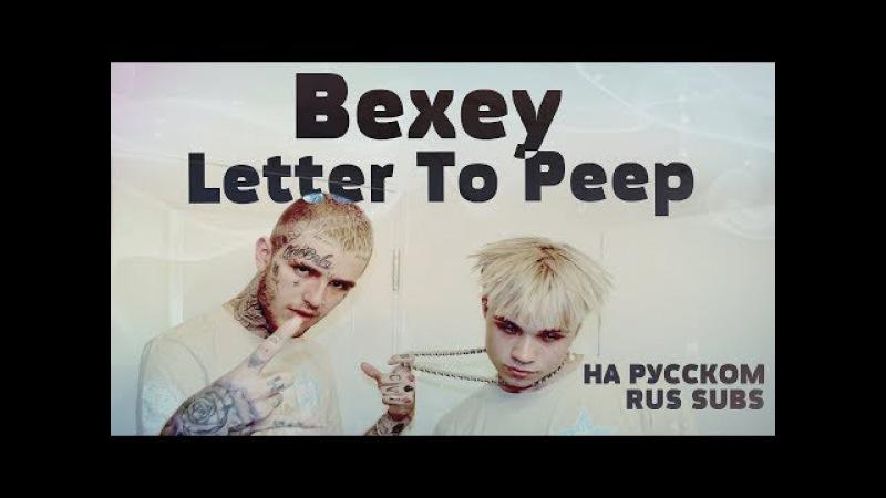 Bexey - Letter To Peep на русском (Перевод, RUS SUBS)