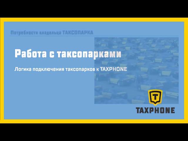 Революционное видео таксомоторного бизнеса. Очень надеюсь на обратную связь. » Freewka.com - Смотреть онлайн в хорощем качестве