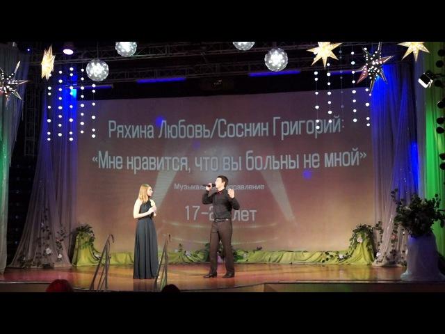 Ряхина Любовь/Соснин Григорий - Мне нравится, что вы больны не мной