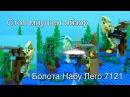 Кто отец Квай Гона стоп моушен обзор Болота Набу конструктор Лего мультик для де...