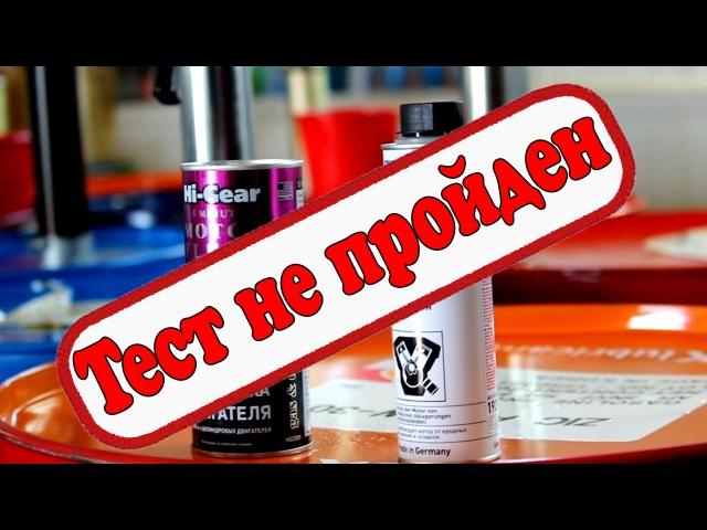Разоблачение промывок для двигателя! - видео с YouTube-канала Евгений Кулешов