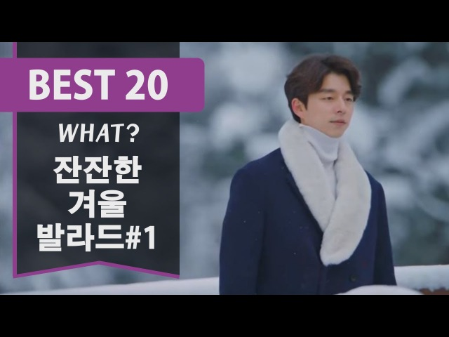 겨울에 듣기 좋은 노래 베스트 20곡 [ 가사 첨부 ] Korean Best Winter Songs Top20