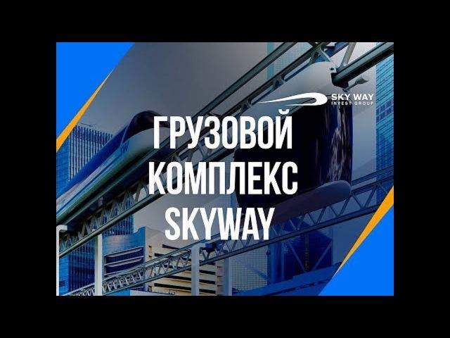 Грузовой комплекс SkyWay