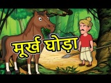 मूर्ख घोड़ा | The Foolish Horse | Panchatantra Stories in Hindi | Bedtime Moral Stories for Kids