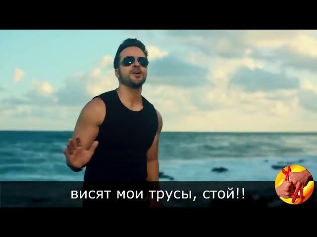 Despacito прикол пародия перевод на русский
