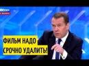 """Срочно! Медведев о Навальном и его СКАНДАЛЬНОМ фильме """"Обормот и проходимец!"""""""