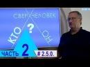 2 5 0 Многомерная медицина Мой первый вибрационный ряд Проект Сверхчеловек Кто он