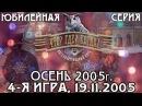 Что Где Когда Юбилейная серия 2005г., осень, 4-я игра от 19.11.2005 интеллектуальная иг...