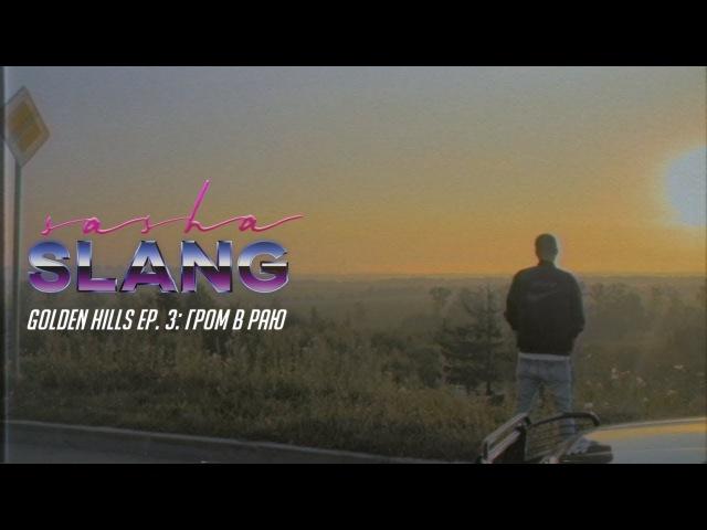 Sasha Slang - Гром в Раю (Episode 3)