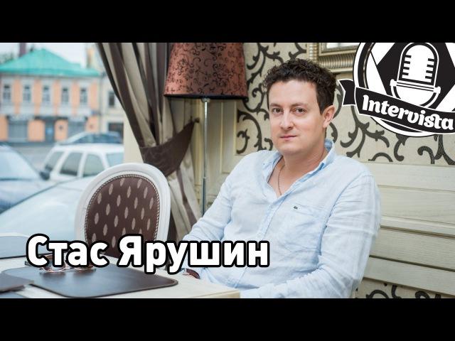 Intervista Стас Ярушин актер сериала Универ