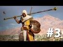 Прохождение Assassin's Creed Origins 3 БИТВА БОГОВ и АЛЕКСАНДРИЯ На ПК в 60fps
