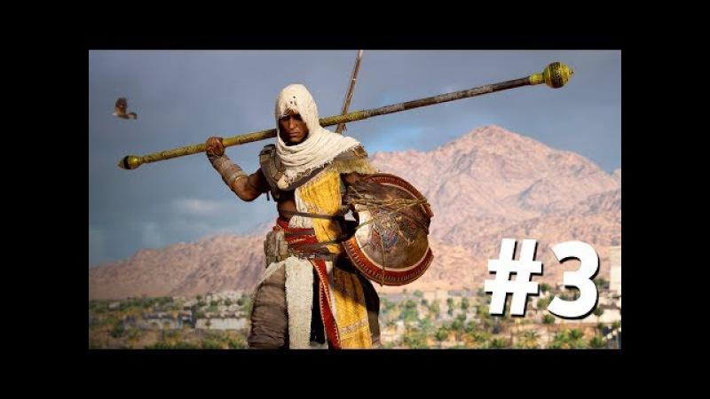 Прохождение Assassin's Creed: Origins 3 - БИТВА БОГОВ и АЛЕКСАНДРИЯ! (На ПК в 60fps)