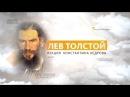 Лев Толстой Лекция Константина Кедрова