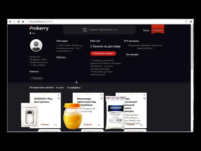 Бесплатные пробники от Proberry - видеоподсказка