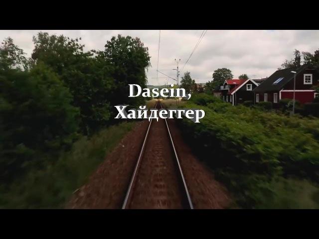 ÜberMarginal - Dasein, Хайдеггер