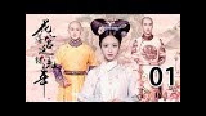 花落宫廷错流年 01丨Love In The Imperial Palace 01(主演:赵滨,李莎旻子,廖彦龙,郑晓东)【未2