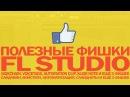 Sidechain, Войстеги, и ещё 7 полезных фишек FL Studio