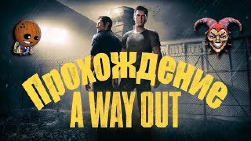 A WAY OUT - Прохождение 3➤ Спина к спине или движение вверх. Еще немного и мы на свободе.