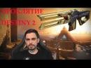 Что стало с Destiny 2 Проклятие Линзы Прометея
