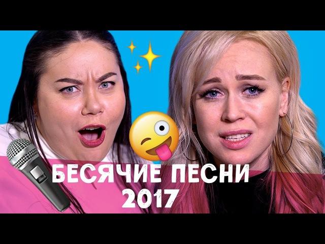 САМЫЕ НАЗОЙЛИВЫЕ ПЕСНИ 2017: T-Fest, FACE, Время и Стекло, MBAND, LOBODA и Грибы