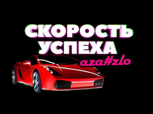 AЗАZLO - СКОРОСТЬ УСПЕХА - НОВАЯ ПЕСНЯ by AZAZIN KREET