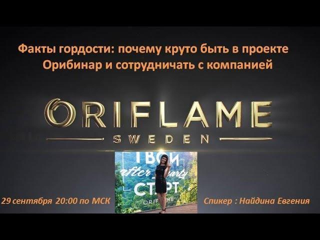 Факты гордости компании Орифлэйм и проекта Орибинар. Найдина Евгения. 29.09.2017