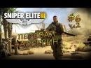 Sniper Elite 3 Прохождение Миссия 6 ч 2 Перевал Кассерин