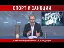 «CПОРТ И САНКЦИИ» — Вардан Багдасарян. Глобальный процесс №78