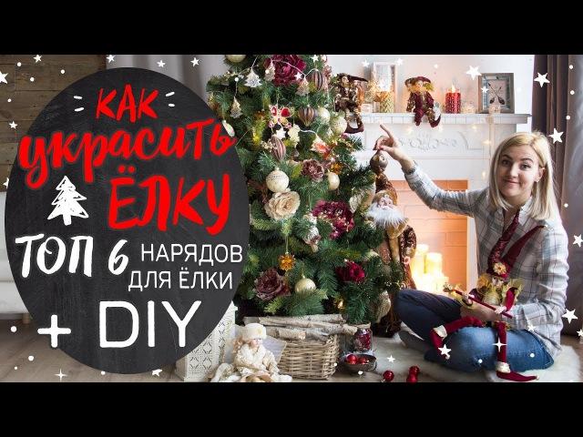Как украсить елку и комнату к новому году Собаки 2018? Елочные игрушки своими рука ...