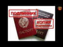 Замена паспорта РФ 2017-2018? СССР в 2018 году?